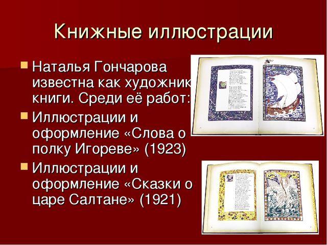 Книжные иллюстрации Наталья Гончарова известна как художник книги. Среди её р...