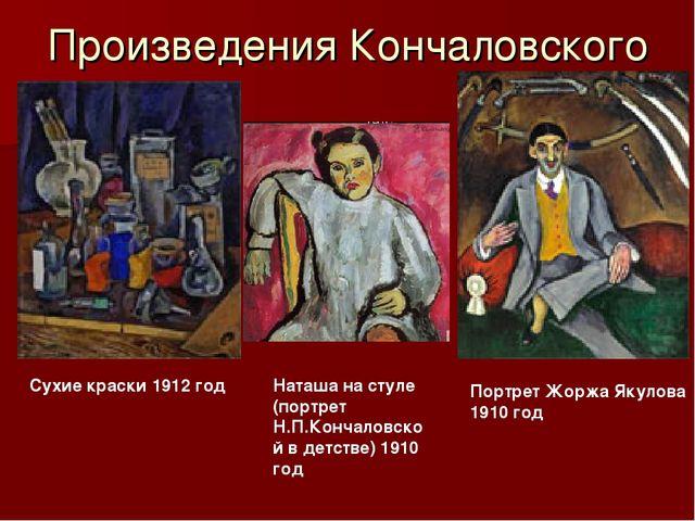 Произведения Кончаловского Портрет Жоржа Якулова 1910 год Сухие краски 1912 г...