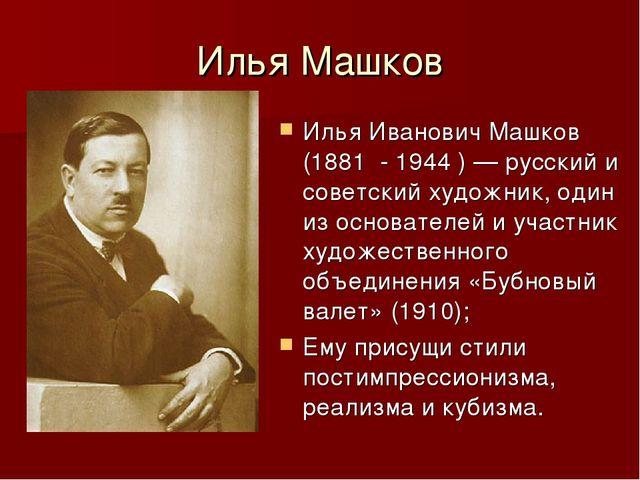 Илья Машков Илья Иванович Машков (1881 - 1944)— русский и советский художни...