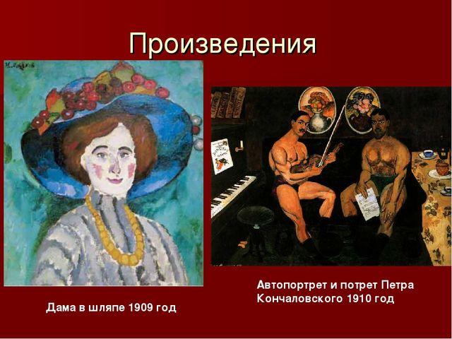 Произведения Дама в шляпе 1909 год Автопортрет и потрет Петра Кончаловского 1...