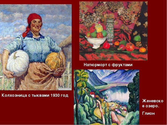 Колхозница с тыквами 1930 год Натюрморт с фруктами Женевское озеро. Глион