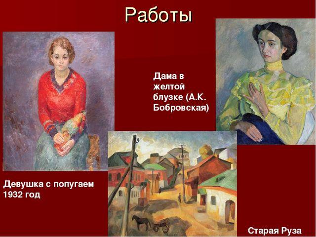 Работы Девушка с попугаем 1932 год Дама в желтой блузке (А.К. Бобровская) Ста...