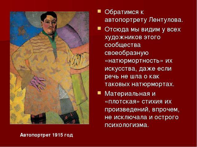 Обратимся к автопортрету Лентулова. Отсюда мы видим у всех художников этого с...