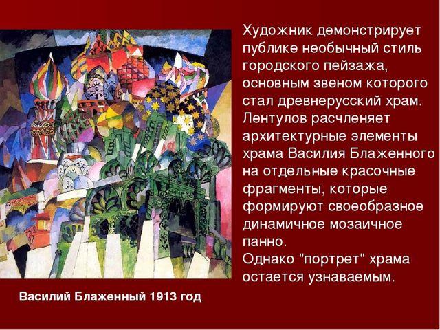 Василий Блаженный 1913 год Художник демонстрирует публике необычный стиль гор...