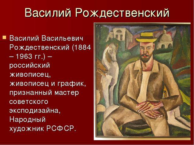 Василий Рождественский Василий Васильевич Рождественский (1884 – 1963 гг.) –...