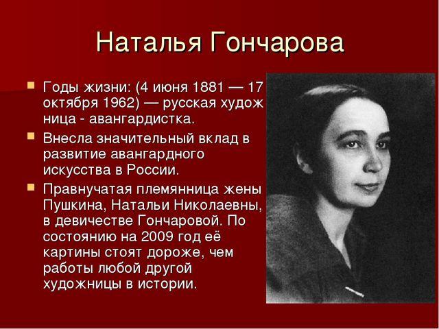 Наталья Гончарова Годы жизни: (4 июня1881 —17 октября1962)—русскаяхудож...