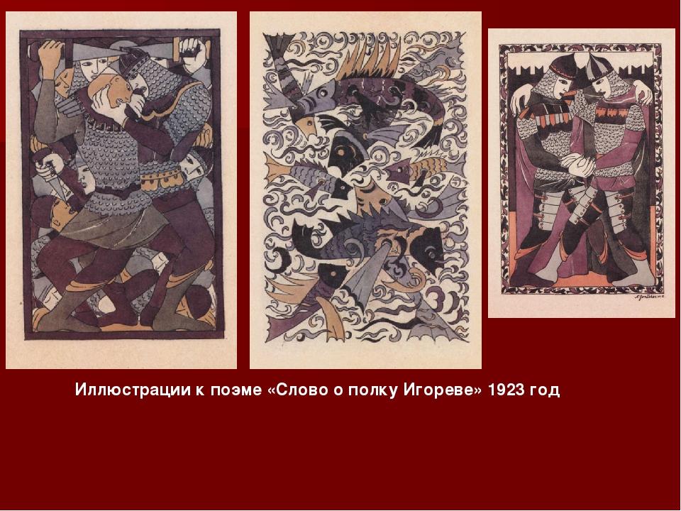 Иллюстрации к поэме «Слово о полку Игореве» 1923 год