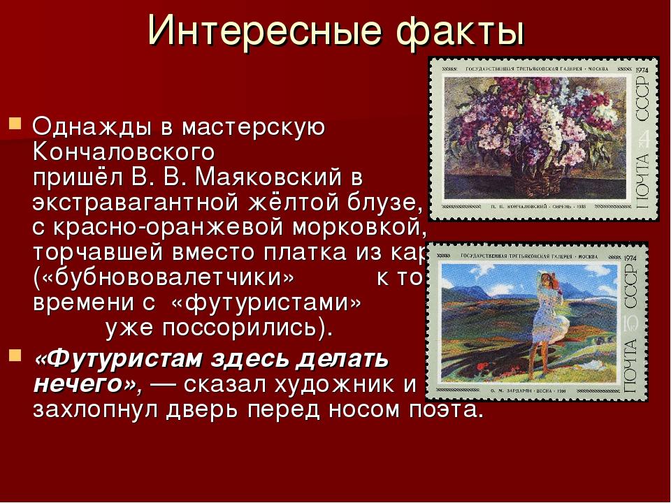 Интересные факты Однажды в мастерскую Кончаловского пришёлВ.В.Маяковскийв...