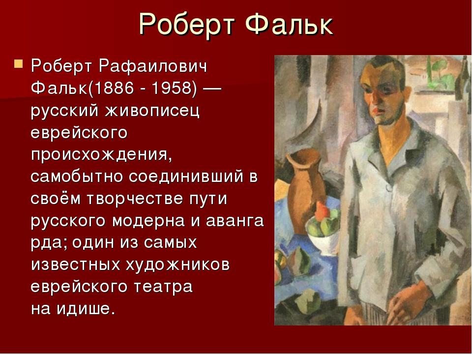 Роберт Фальк Роберт Рафаилович Фальк(1886 - 1958)— русский живописец еврейск...