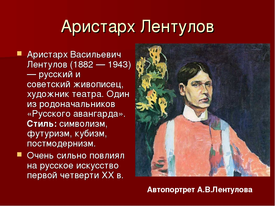Аристарх Лентулов Аристарх Васильевич Лентулов (1882—1943) — русский и сове...