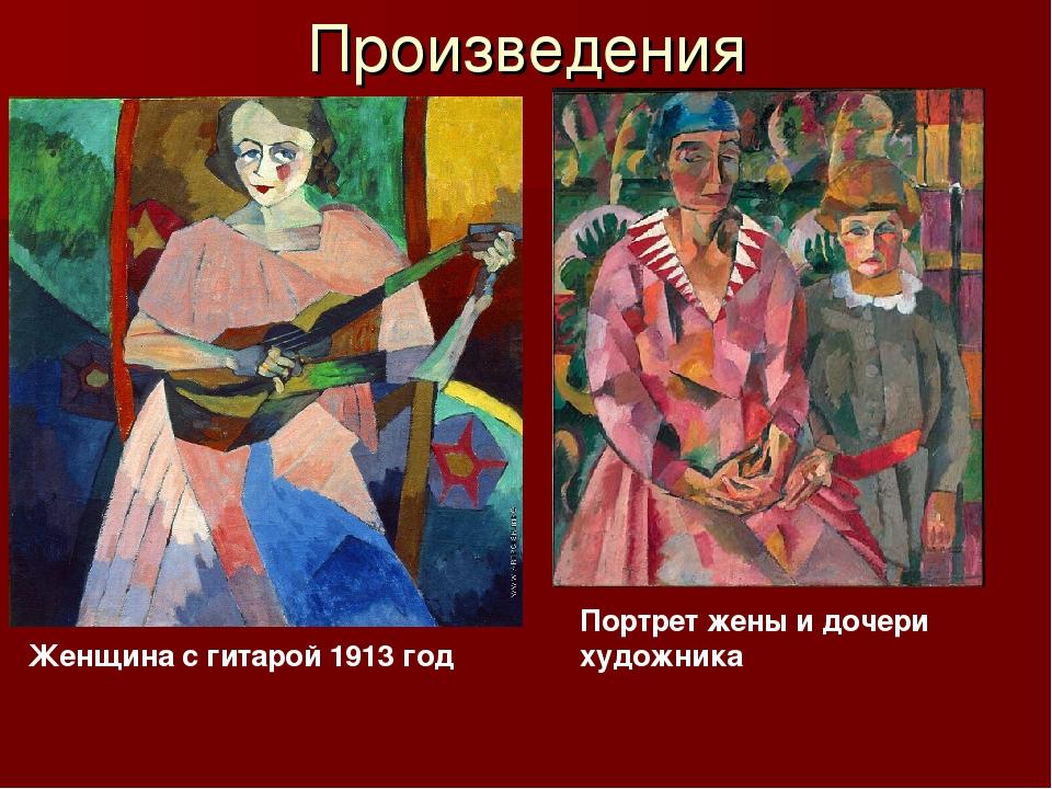 Произведения Женщина с гитарой 1913 год Портрет жены и дочери художника