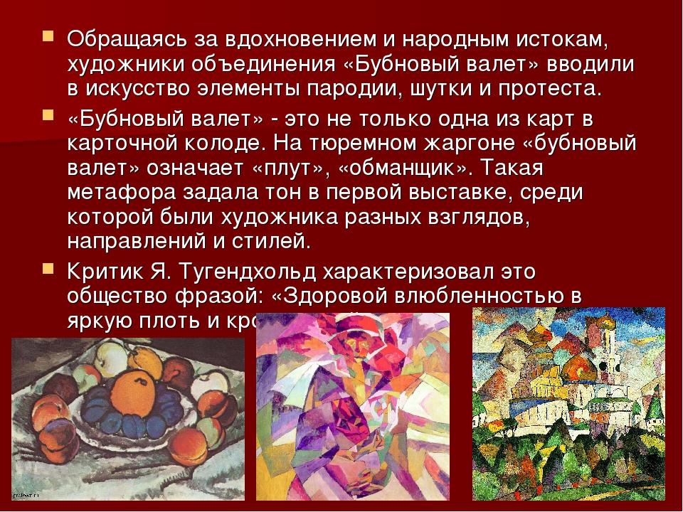 Обращаясь за вдохновением и народным истокам, художники объединения «Бубновый...