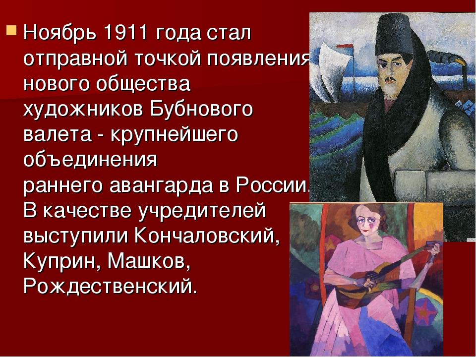 Ноябрь 1911 года стал отправной точкой появления нового общества художников Б...