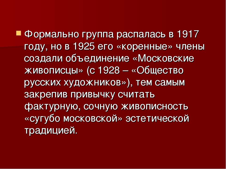 Формально группа распалась в 1917 году, но в 1925 его «коренные» члены создал...