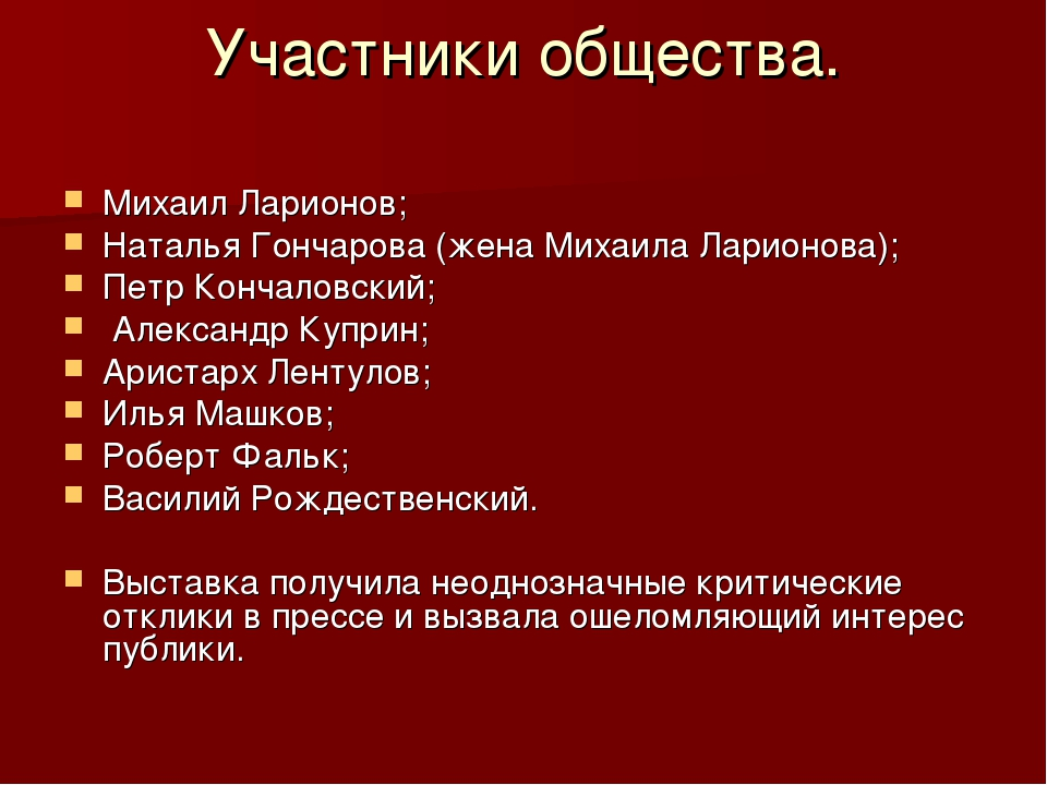 Участники общества. Михаил Ларионов; Наталья Гончарова (жена Михаила Ларионов...