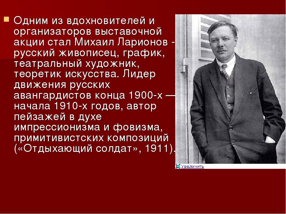 Одним из вдохновителей и организаторов выставочной акции стал Михаил Ларионов...