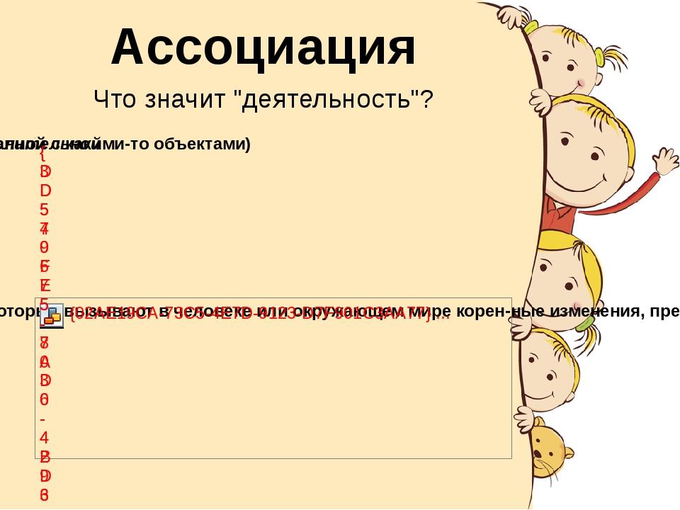 """Что значит """"деятельность""""? Ассоциация"""