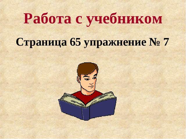 Работа с учебником Страница 65 упражнение № 7
