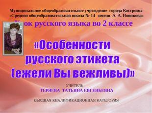 Муниципальное общеобразовательное учреждение города Костромы «Средняя общеобр