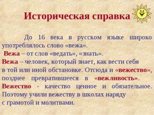 Историческая справка До 16 века в русском языке широко употреблялось слово «