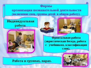 Формы организации познавательной деятельности (включение спец. группы детей в
