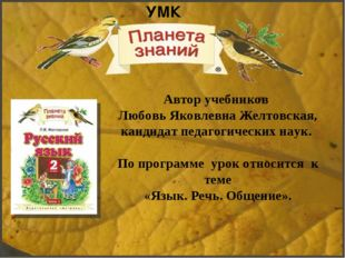 Автор учебников Любовь Яковлевна Желтовская, кандидат педагогических наук. По