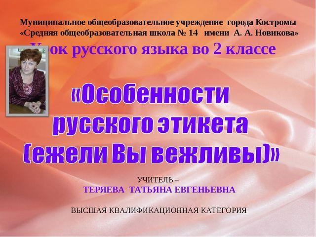 Муниципальное общеобразовательное учреждение города Костромы «Средняя общеобр...