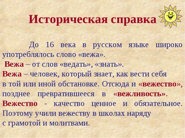 Историческая справка До 16 века в русском языке широко употреблялось слово «...