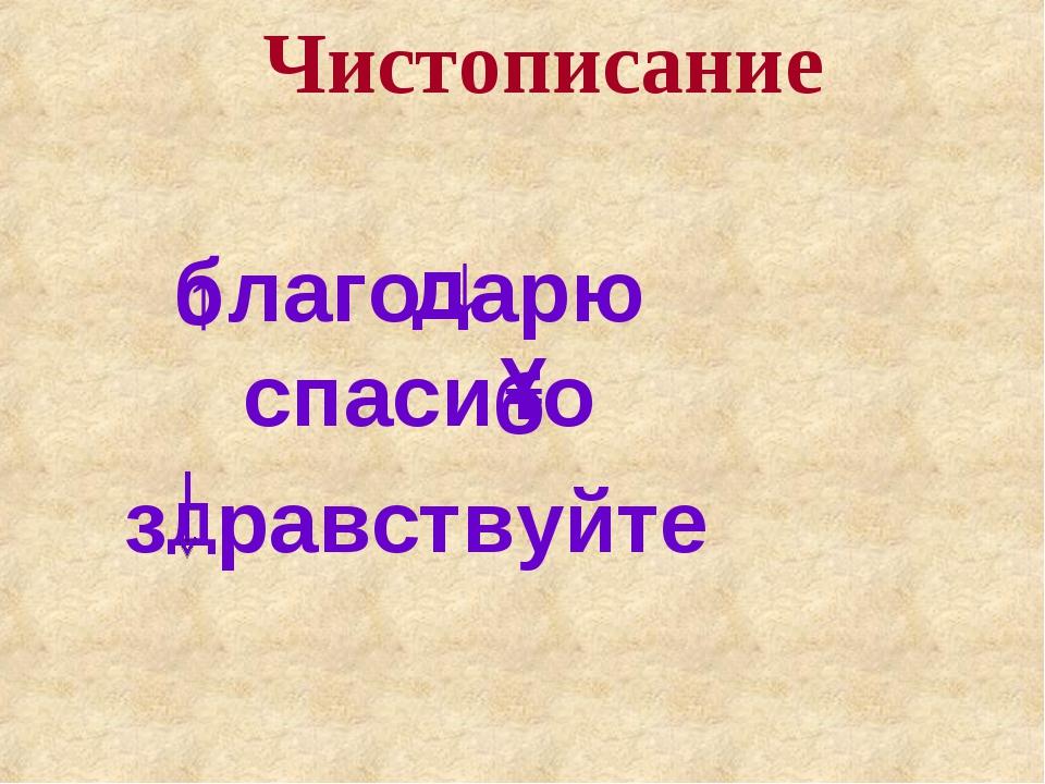 лаго арю спаси о з равствуйте Чистописание б ↓ д ↑ б ↑ Д