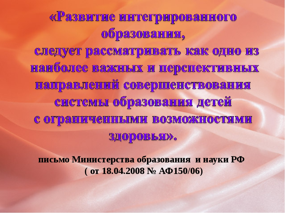 письмо Министерства образования и науки РФ ( от 18.04.2008 № АФ150/06)