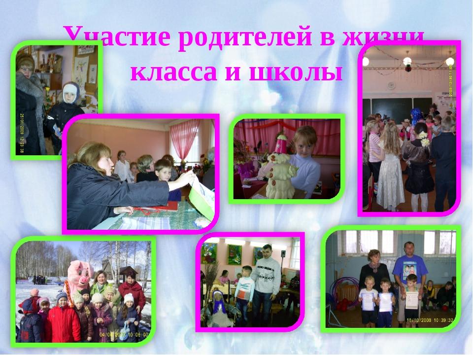 Участие родителей в жизни класса и школы