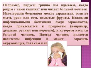 Например, вирусы гриппа мы вдыхаем, когда рядом с нами кашляет или чихает бол