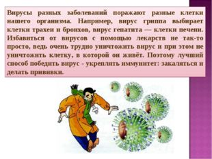 Вирусы разных заболеваний поражают разные клетки нашего организма. Например,