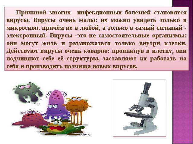 Причиной многих инфекционных болезней становятся вирусы. Вирусы очень малы:...