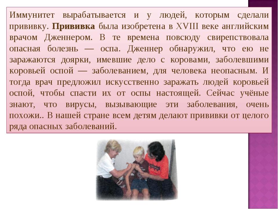 Иммунитет вырабатывается и у людей, которым сделали прививку. Прививка была и...