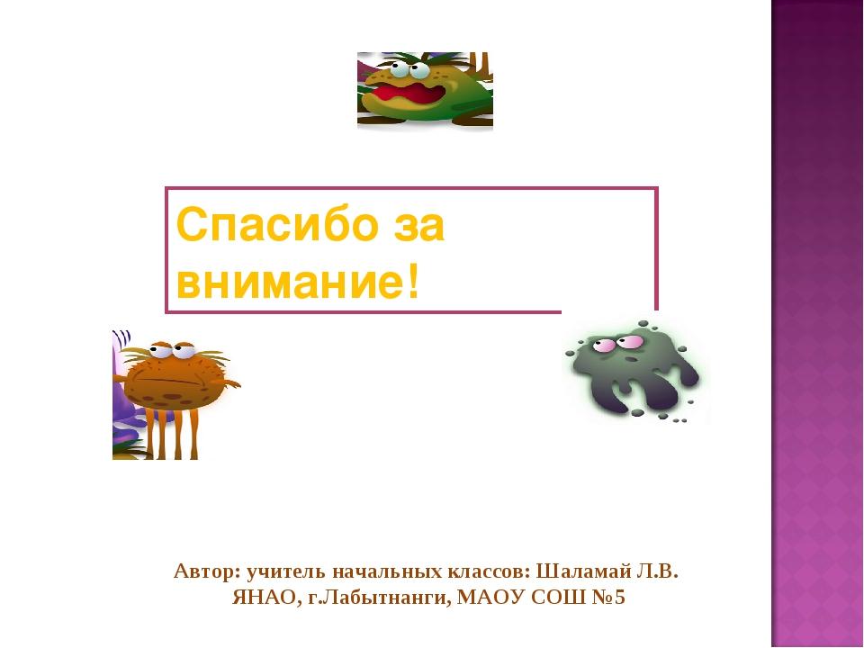 Автор: учитель начальных классов: Шаламай Л.В. ЯНАО, г.Лабытнанги, МАОУ СОШ...