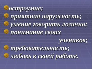 остроумие; приятная наружность; умение говорить логично; понимание своих