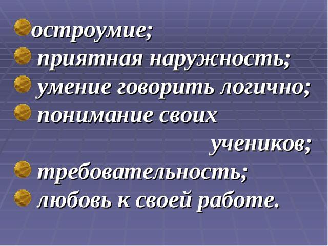 остроумие; приятная наружность; умение говорить логично; понимание своих...