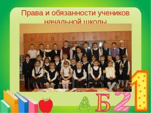 Права и обязанности учеников начальной школы