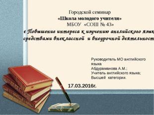 Городской семинар «Школа молодого учителя» МБОУ «СОШ № 43» « Повышение интере