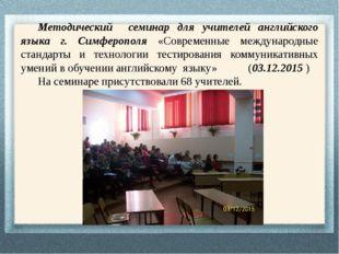 Методический семинар для учителей английского языка г. Симферополя «Современ
