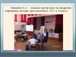 Пашкевич Е.А. - показала мастер-класс по внедрению современных методик при п