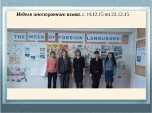 Неделя иностранного языка. с 14.12.15 по 23.12.15