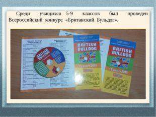 Среди учащихся 5-9 классов был проведен Всероссийский конкурс «Британский Бу