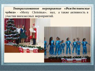Театрализованное мероприятие «Рождественские чудеса» - «Merry Christmas». иа
