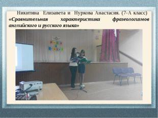 Никитина Елизавета и Нуркова Анастасия. (7-A класс) «Сравнительная характери