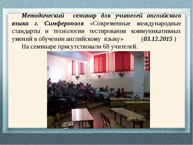 Методический семинар для учителей английского языка г. Симферополя «Современ...