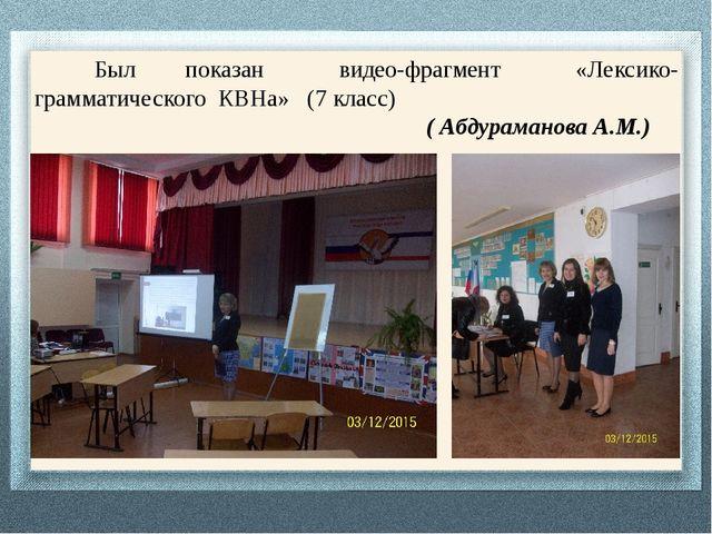 Был показан видео-фрагмент «Лексико-грамматического КВНа» (7 класс) ( Абдура...
