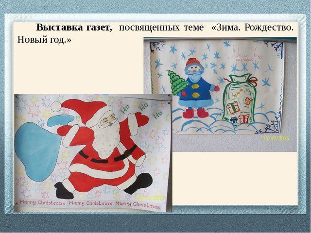 Выставка газет, посвященных теме «Зима. Рождество. Новый год.»