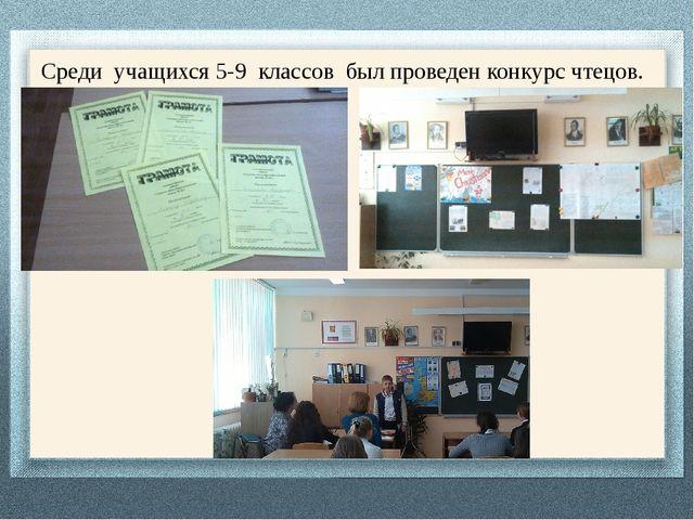 Среди учащихся 5-9 классов был проведен конкурс чтецов.
